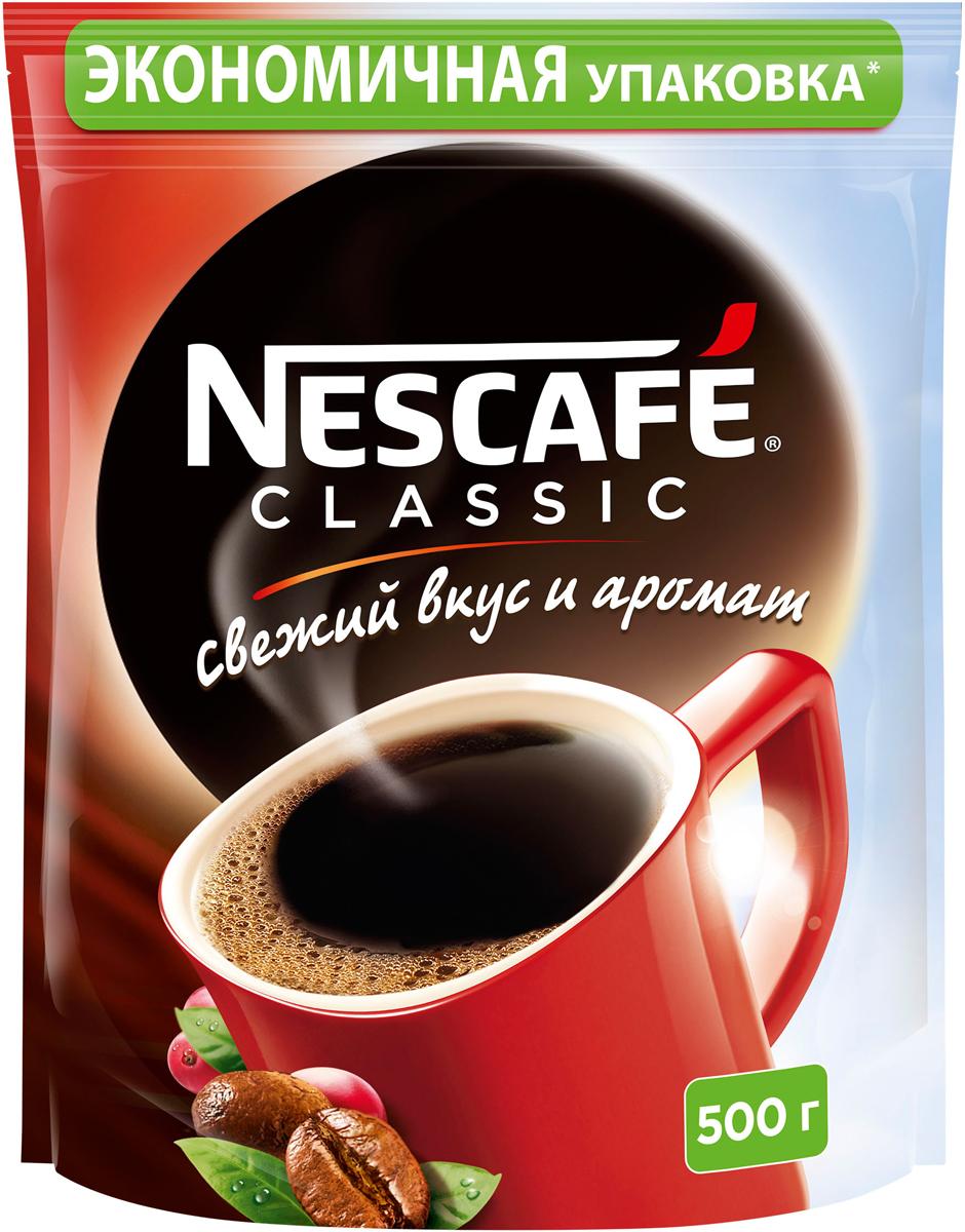 Nescafe Classic кофе растворимый гранулированный, 500 г nescafe classic crema кофе растворимый 140 г
