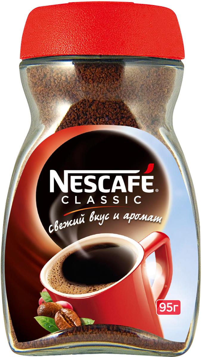 Nescafe Classic кофе растворимый гранулированный, 95 г nescafe classic crema кофе растворимый 140 г
