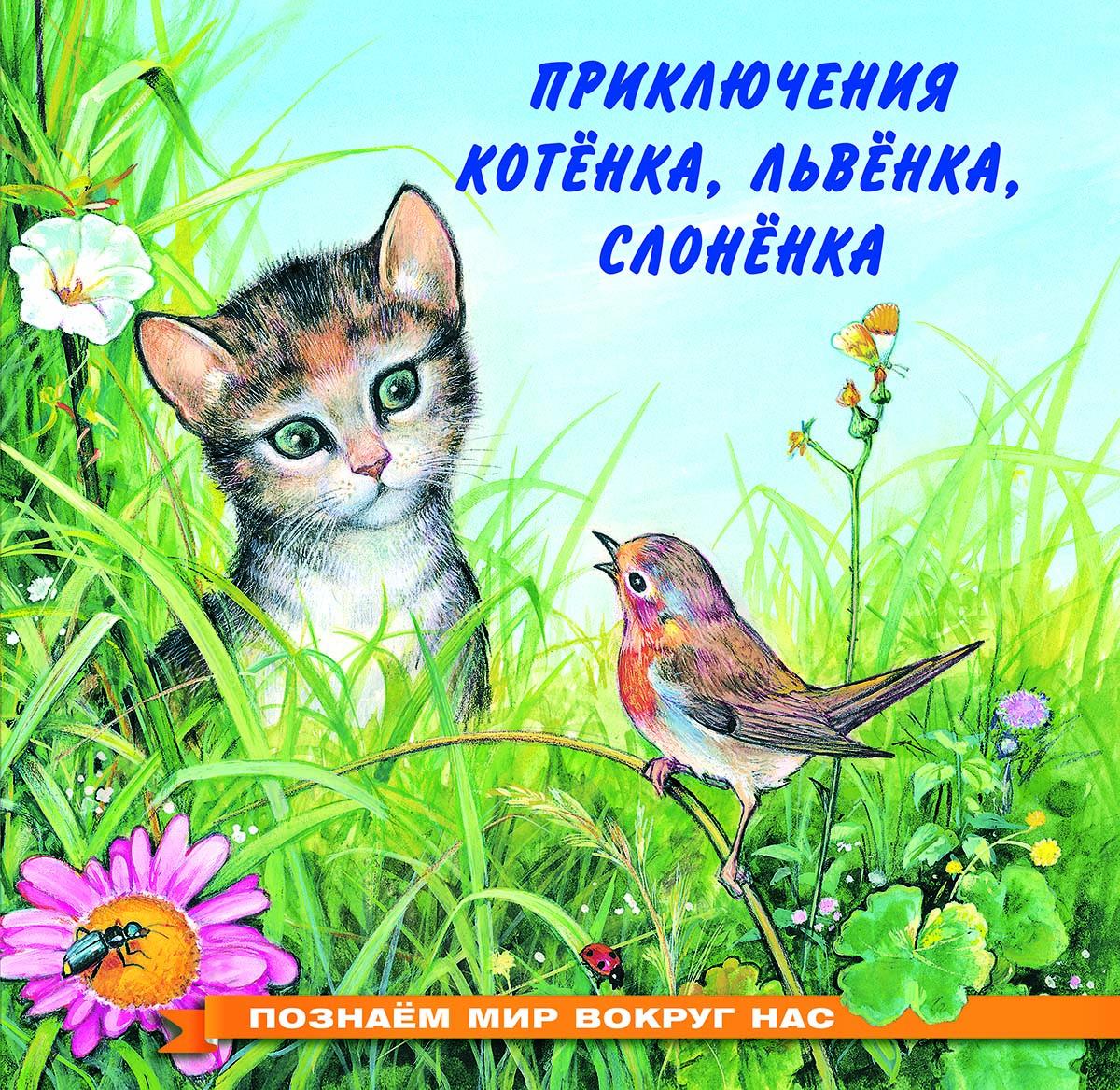 И. В. Гурина Приключения котёнка, львёнка, слонёнка