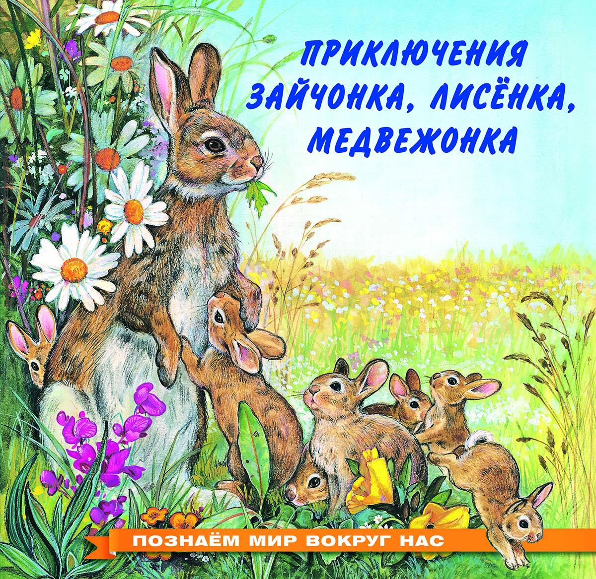 И. В. Гурина Приключения зайчонка, лисёнка, медвежонка