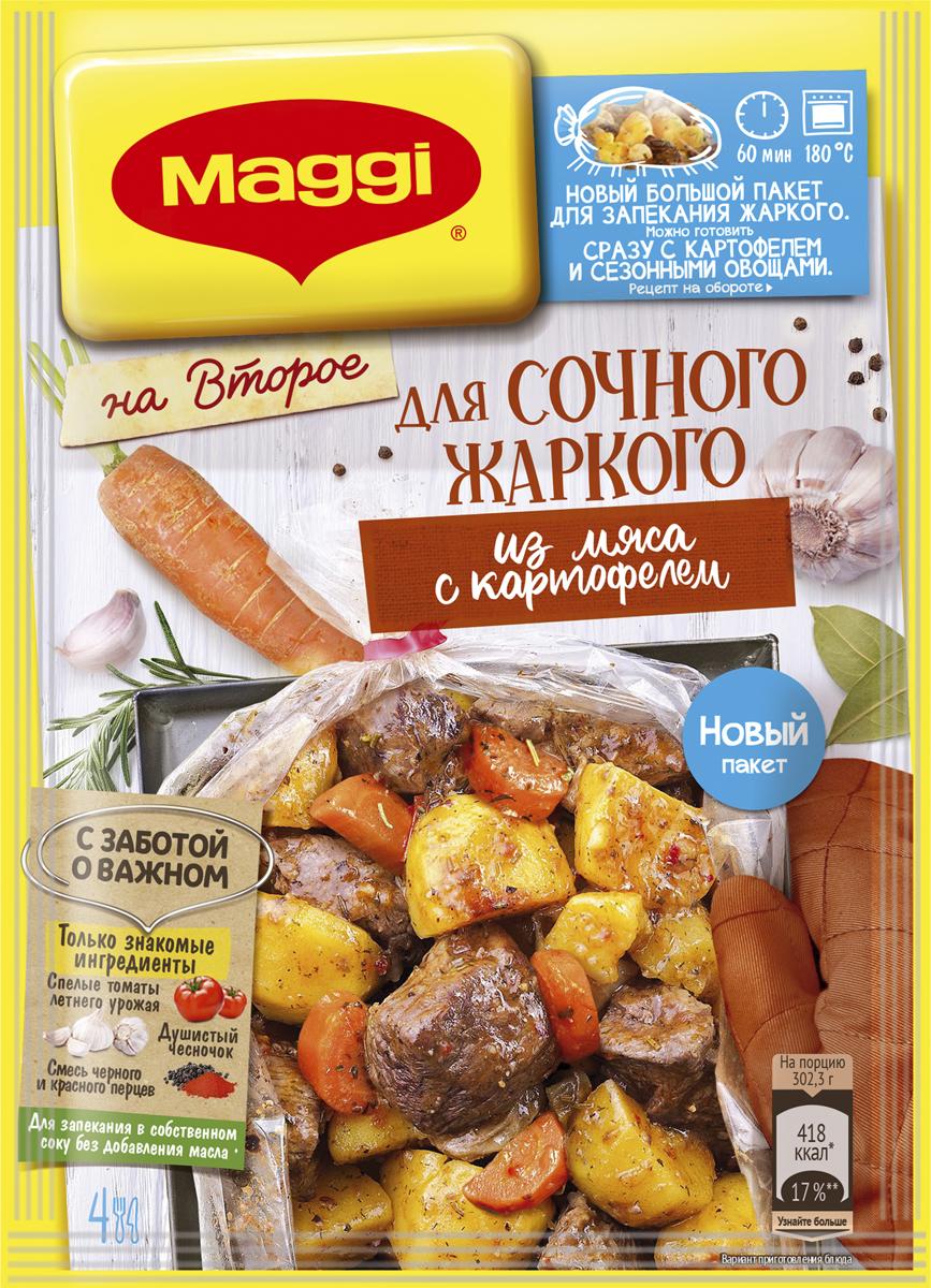 Maggi На второе для сочного жаркого из мяса с картофелем, 34 г maggi на второе для мясных ежиков с рисом и морковью 37 г