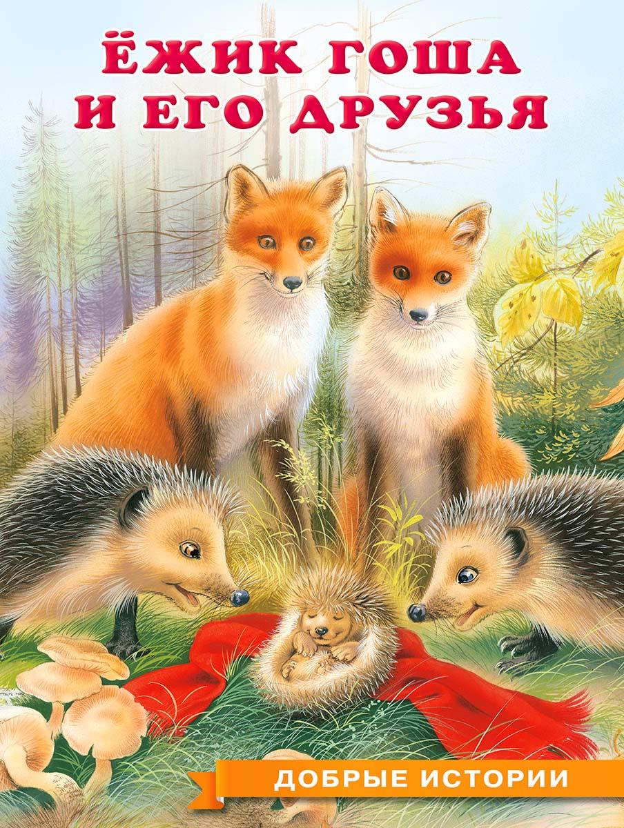 И. В. Гурина Ёжик Гоша и его друзья футболка гоша рубчинский цена оригинал