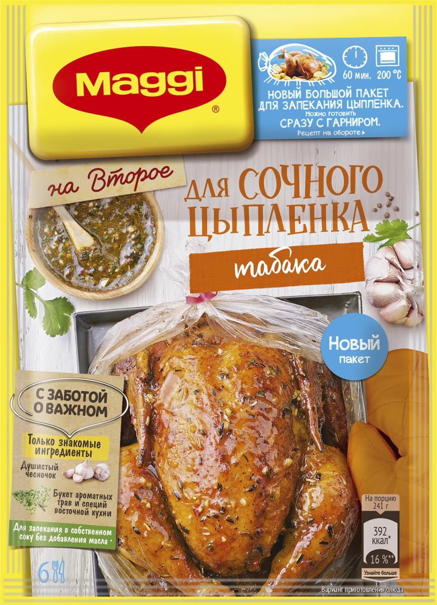 Maggi На второе для сочного цыпленка табака, 47 г12080955Цыпленок табака готовится просто и быстро. Это блюдо грузинской кухни не требует каких-либо сложных ингредиентов, долгой предварительной подготовки и постоянного внимания. А с приправой Maggi На второе запеченная в духовке курочка получается особенно вкусной.По рецепту вы можете приготовить курицу целиком в специальном пакете для запекания. Такой способ позволит обойтись без масла, а кроме того, именно в специальном пакете для запекания курица получается не только сочной, но и с хрустящей корочкой. А теперь приправы Maggi На второе стали еще вкуснее благодаря уникальному сочетанию натуральных трав и специй и, конечно, многолетней экспертизе Maggi.Пакет для запекания (внутри упаковки): материал - ПЭТФ.Продукт может содержать незначительное количество глютена, молока, сельдерея.Уважаемые клиенты! Обращаем ваше внимание на то, что упаковка может иметь несколько видов дизайна. Поставка осуществляется в зависимости от наличия на складе.Приправы для 7 видов блюд: от мяса до десерта. Статья OZON Гид