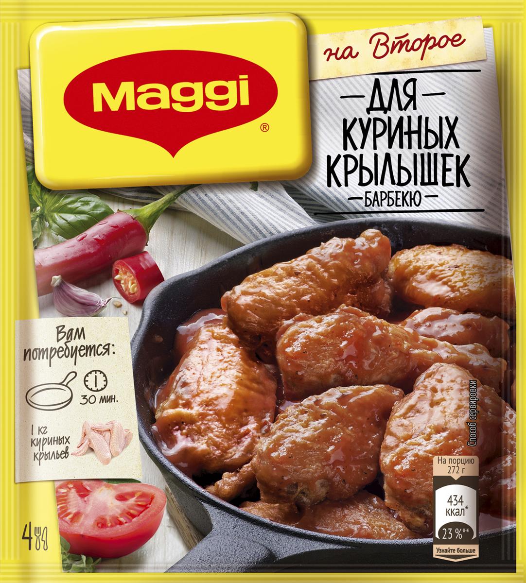 Maggi для крылышек барбекю, 24 г maggi для сочной курочки карри 26 г