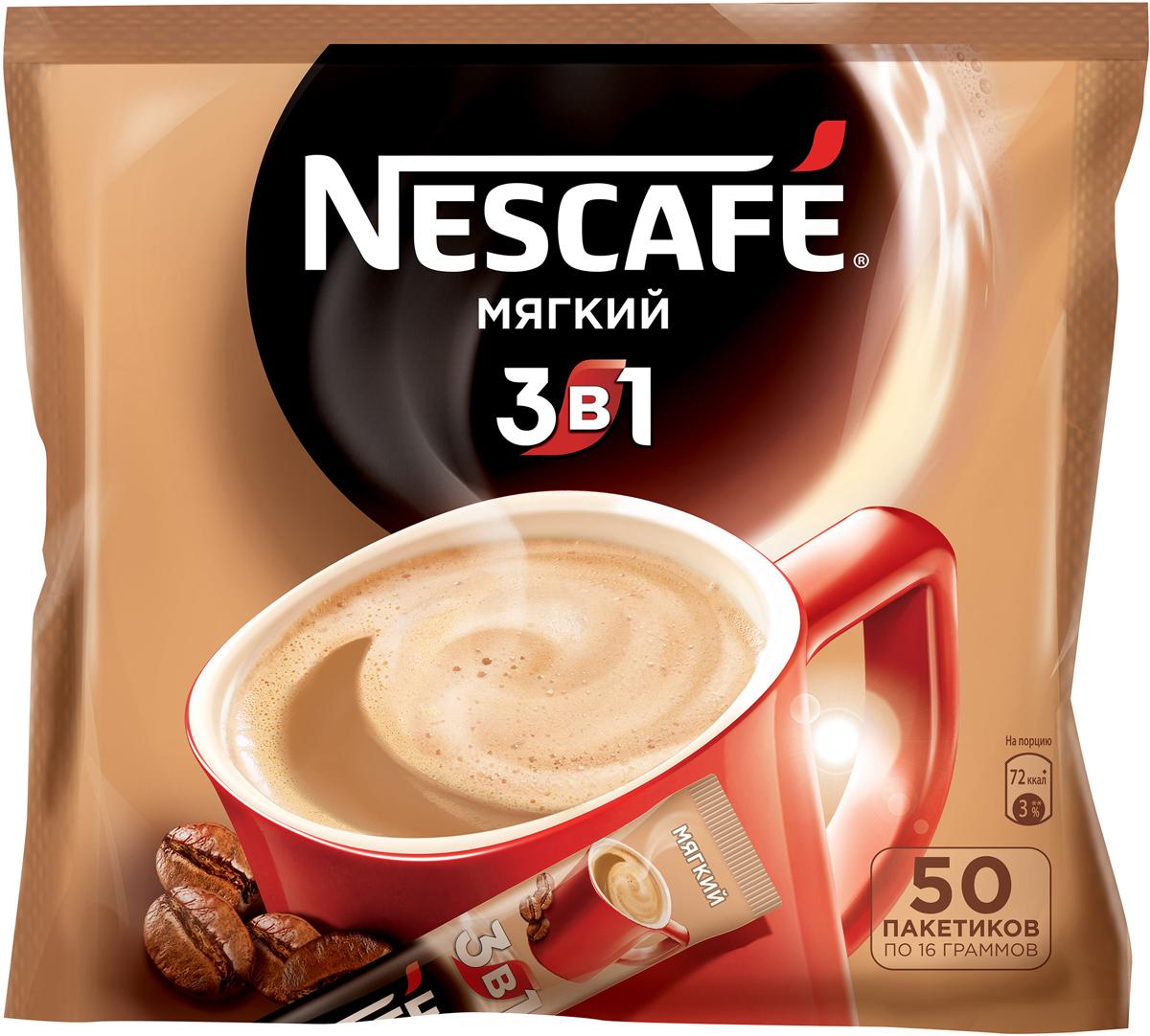 Nescafe 3 в 1 Мягкий кофе растворимый, 50 шт nescafe gold 100