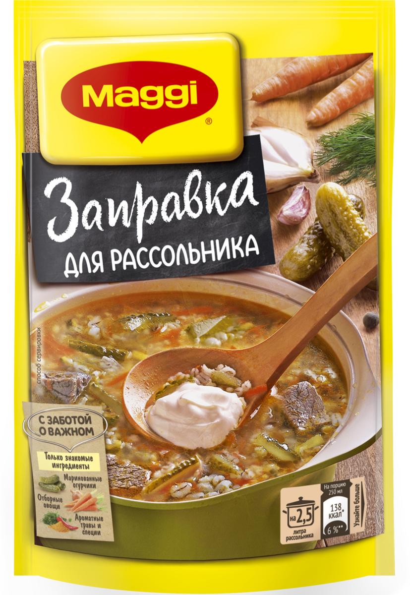 Maggi Заправка для рассольника, 200 г maggi на второе для мясных ежиков с рисом и морковью 37 г