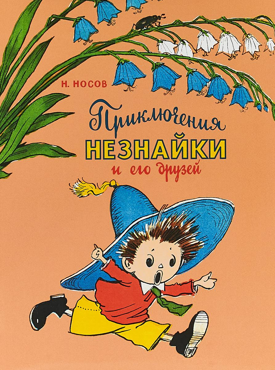 Н. Носов Приключения Незнайки и его друзей