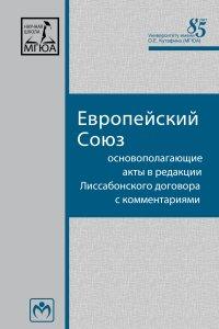 Кашкин С. Ю. и др. Европейский Союз. Основополагающие акты в редакции Лиссабонского договора с комментариями