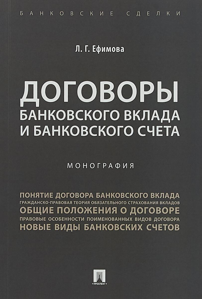 Договоры банковского вклада и банковского счета