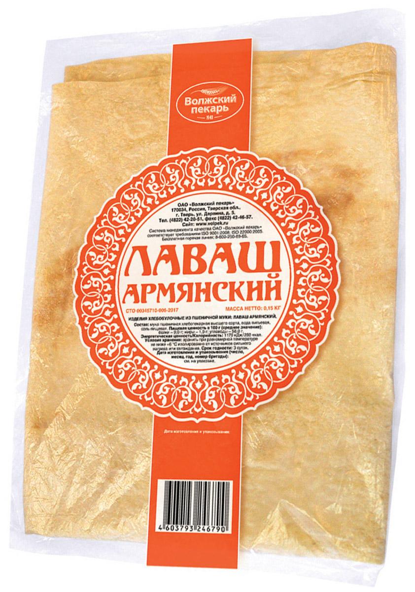 Волжский Пекарь Лаваш Армянский, 150 г