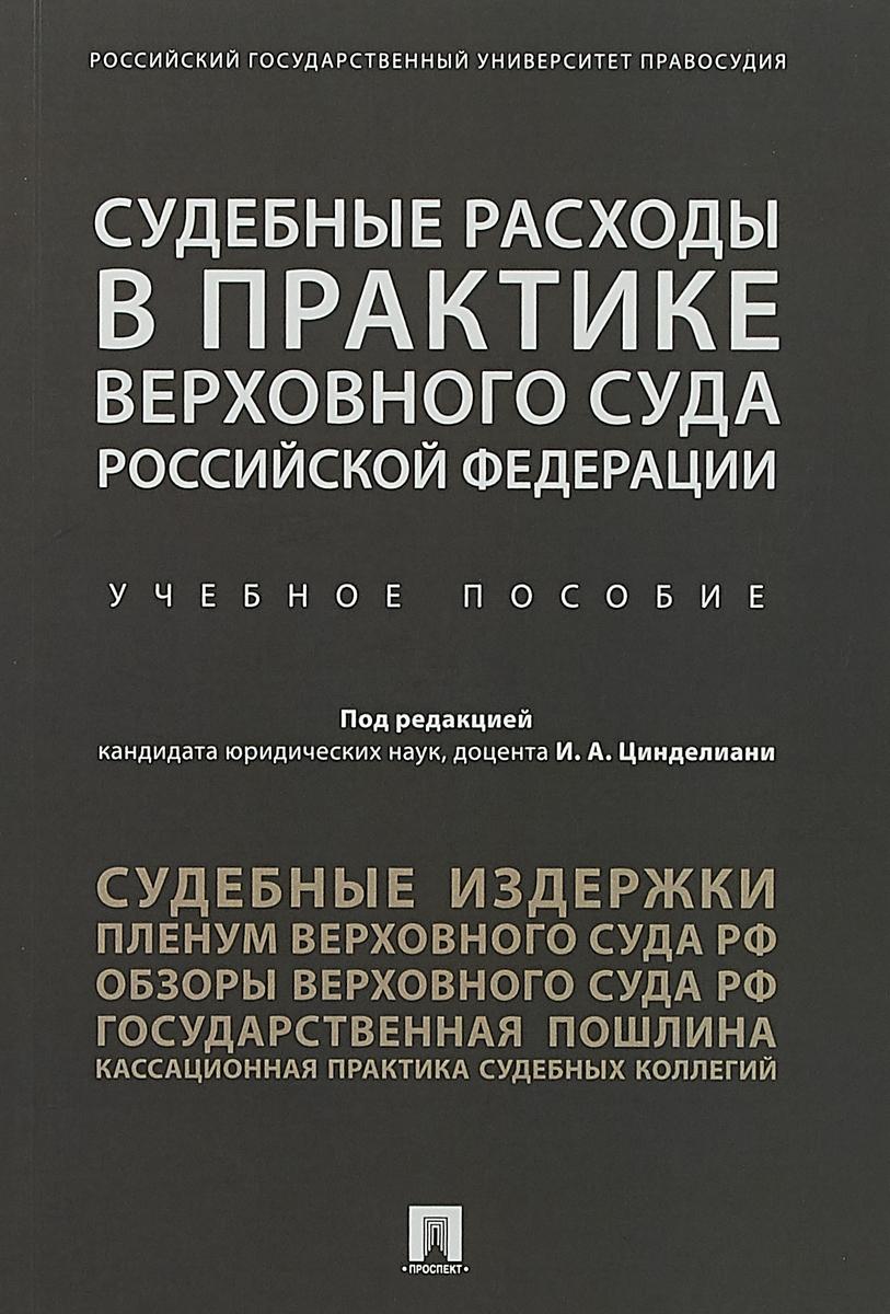 Судебные расходы в практике Верховного Суда Российской Федерации. Учебное пособие