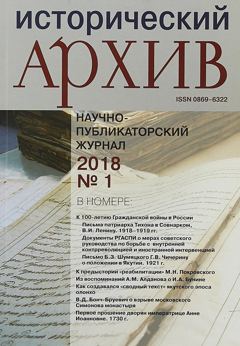 Журнал Истор.Архив № 1 2018