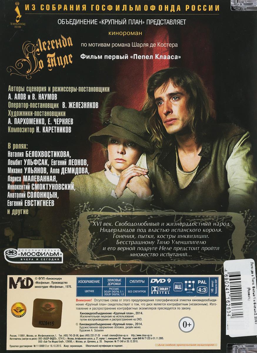 Легенда о Тиле:  Фильмы 1-2 (2 DVD) Крупный План