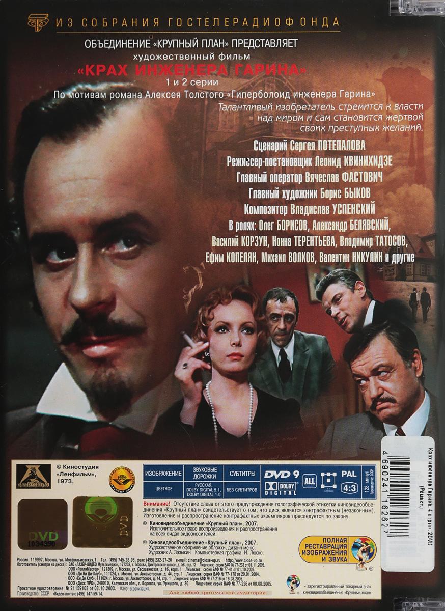 Крах инженера Гарина:  Серии 1 - 4 (2 DVD) Ленфильм,Гостелерадио,Гостелерадио СССР