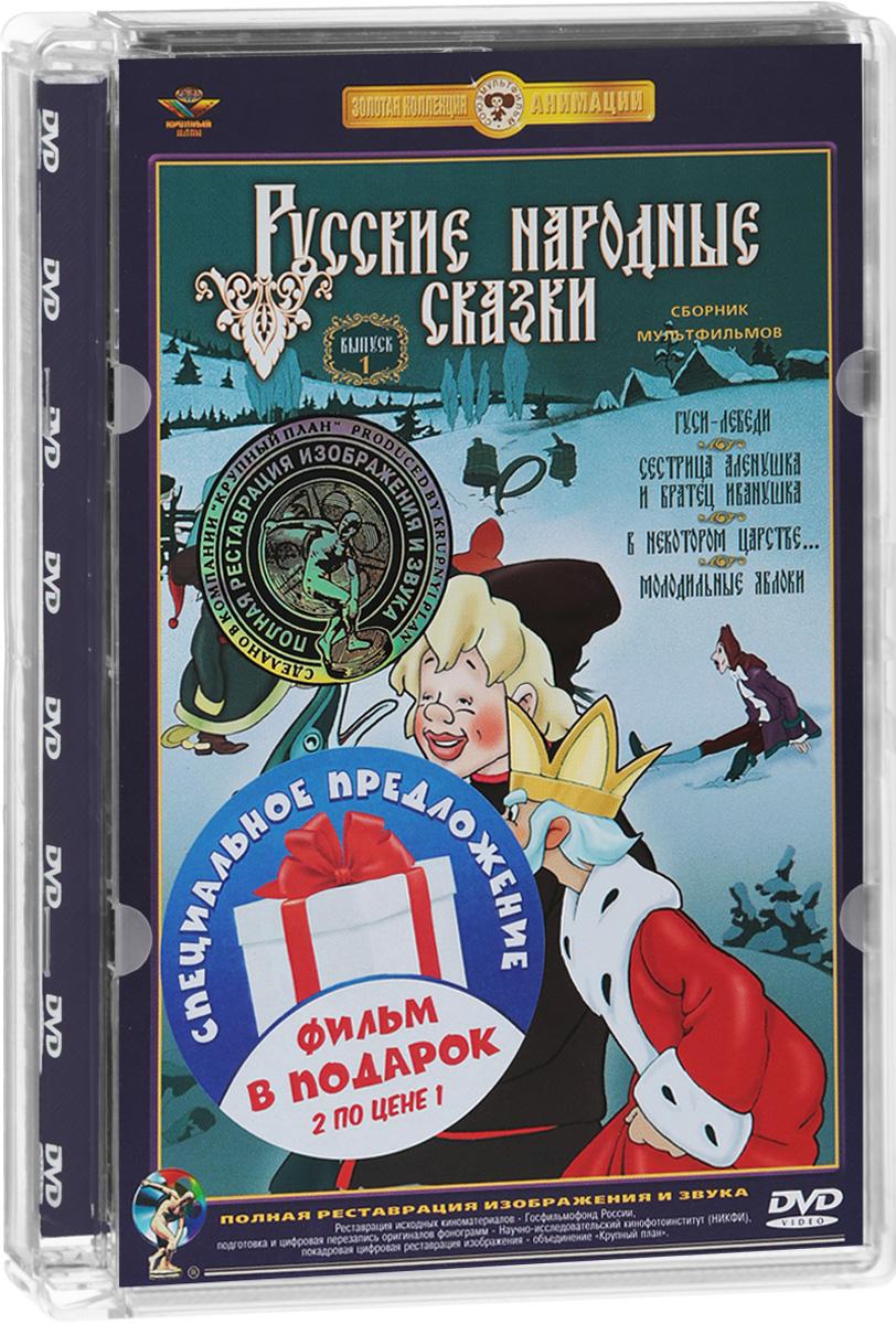 Русские народные сказки: Выпуски 1 и 2 (2 DVD) тарифный план