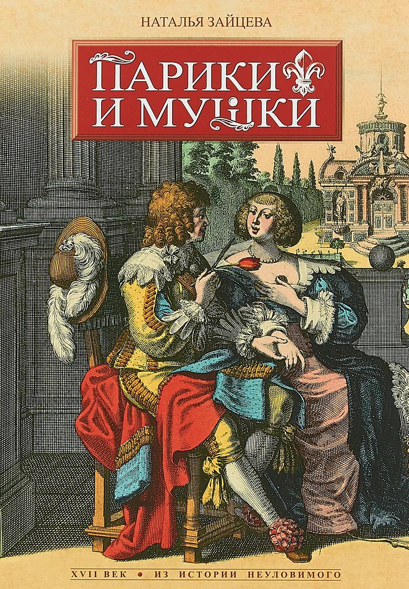 Зайцева Н. Парики и Мушки: XVII век уловистые мушки на хариуса