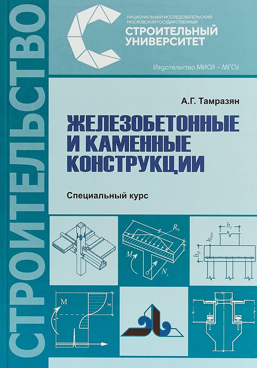 Железобетонные и каменные конструкции. Специальный курс, 2-е издание, исп. доп.