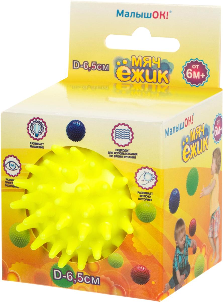 Альпина Пласт Мяч Ежик цвет желтый 6,5 см