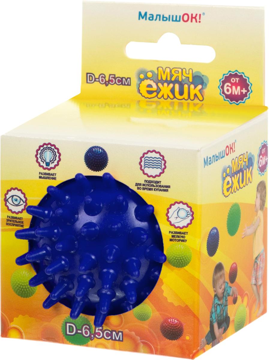 Альпина Пласт Мяч Ежик цвет синий, 6,5 см