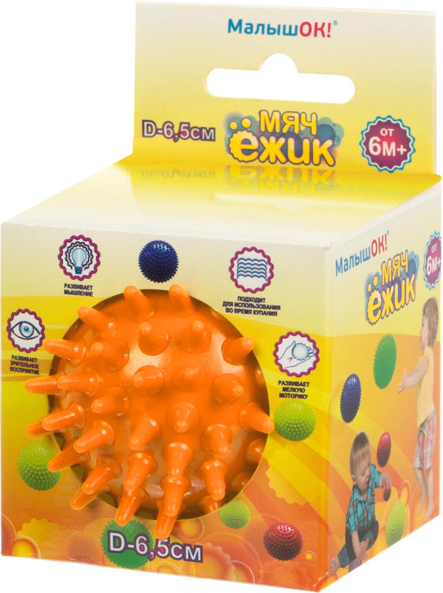 Альпина Пласт Мяч Ежик цвет оранжевый, 6,5 см6022011052Мяч Ёжик - это увлекательная игрушка для детей в возрасте от 6 месяцев. Мяч отлично подходит для игры дома и в дошкольных учреждениях. Занятия всегда можно превратить в увлекательную, весёлую и полезную игру, которая способствует тренировке реакции, координации, развитию цветового и тактильного восприятия. • Изготовлен из экологически чистого, безопасного и прочного материала,• Способствует развитию зрительного восприятия и мелкой моторики,• Подходит для использования во время купания в ванной.