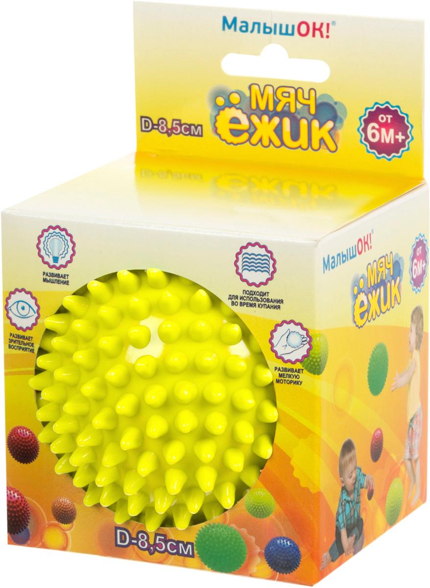 Альпина Пласт Мяч Ежик цвет желтый, 8,5 см