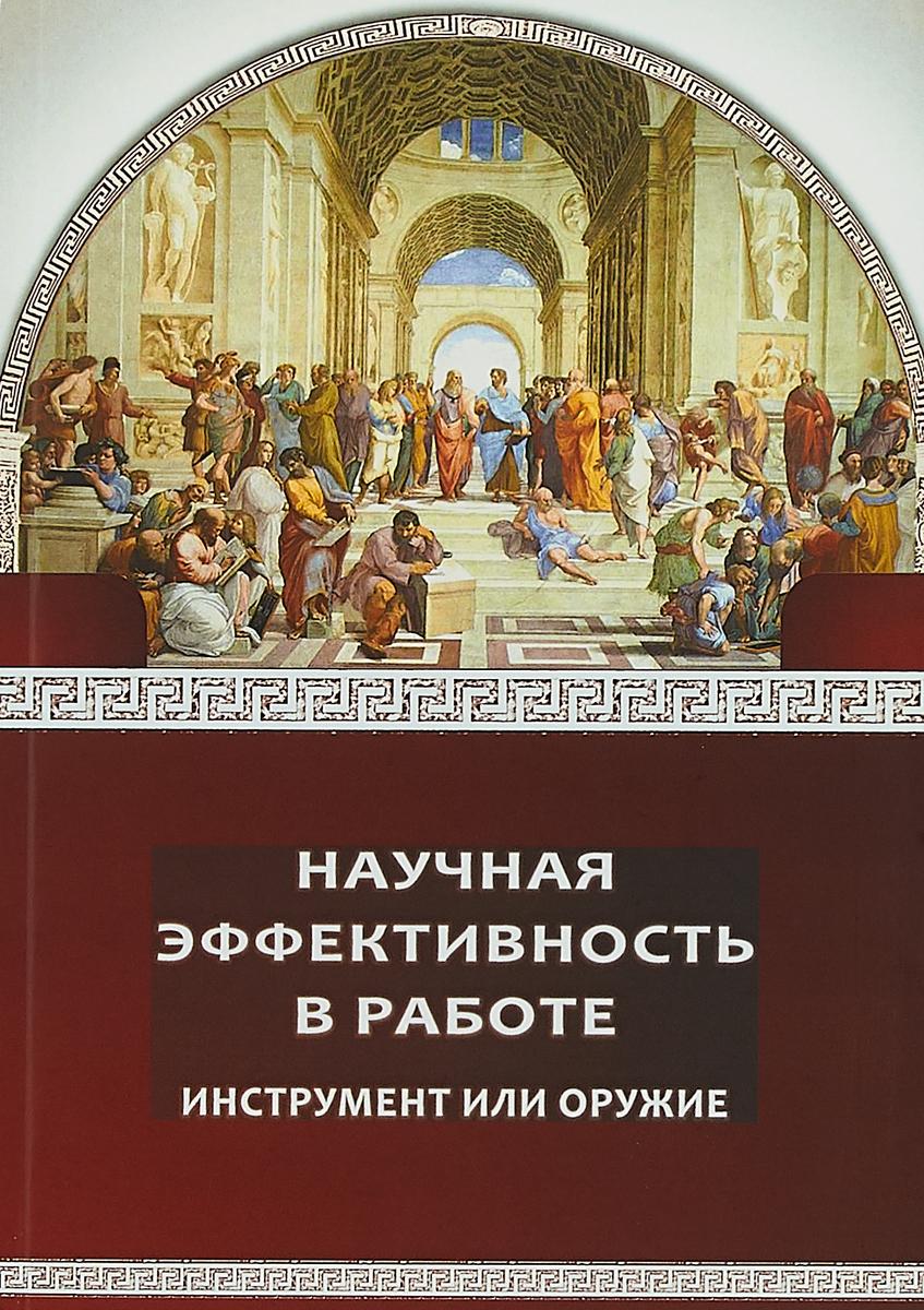 Zakazat.ru Научная эффективность в работе инструмент или оружие. Шиповалова Л.В.
