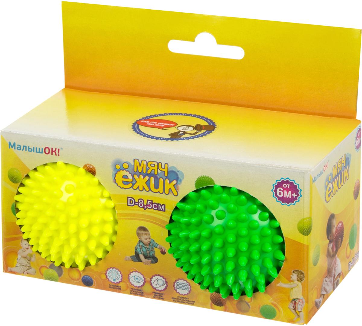 Альпина Пласт Набор мячей Ежиков цвет желтый, зеленый, 8,5 см