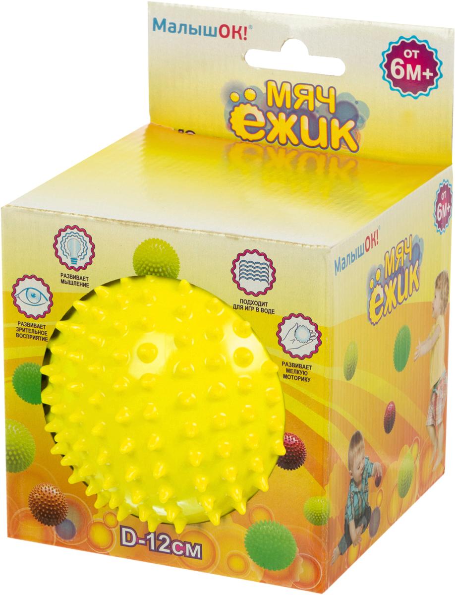 Альпина Пласт Мяч Ежик цвет цвет желтый, 12 см disney disney d4403c