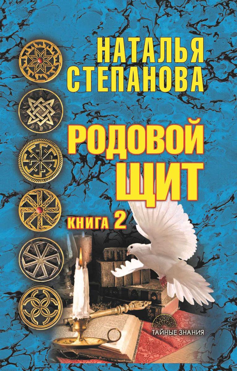 Родовой щит. Степанова Н.И.