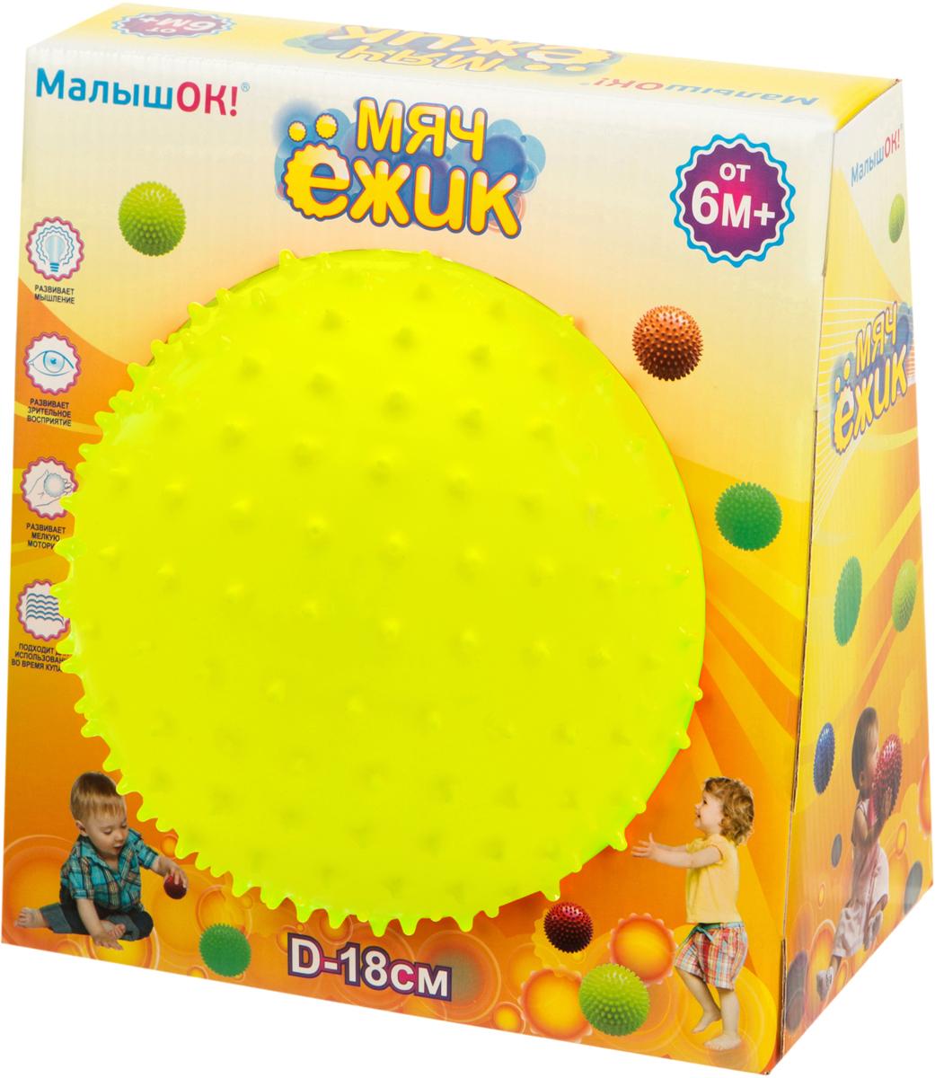 Альпина Пласт Мяч Ежик цвет желтый, 18 см6022041012Мяч Ёжик - это увлекательная игрушка для детей в возрасте от 6 месяцев. Мяч отлично подходит для игры дома и в дошкольных учреждениях. Занятия всегда можно превратить в увлекательную, весёлую и полезную игру, которая способствует тренировке реакции, координации, развитию цветового и тактильного восприятия. • Изготовлен из экологически чистого, безопасного и прочного материала,• Способствует развитию зрительного восприятия и мелкой моторики,• Подходит для использования во время купания в ванной.