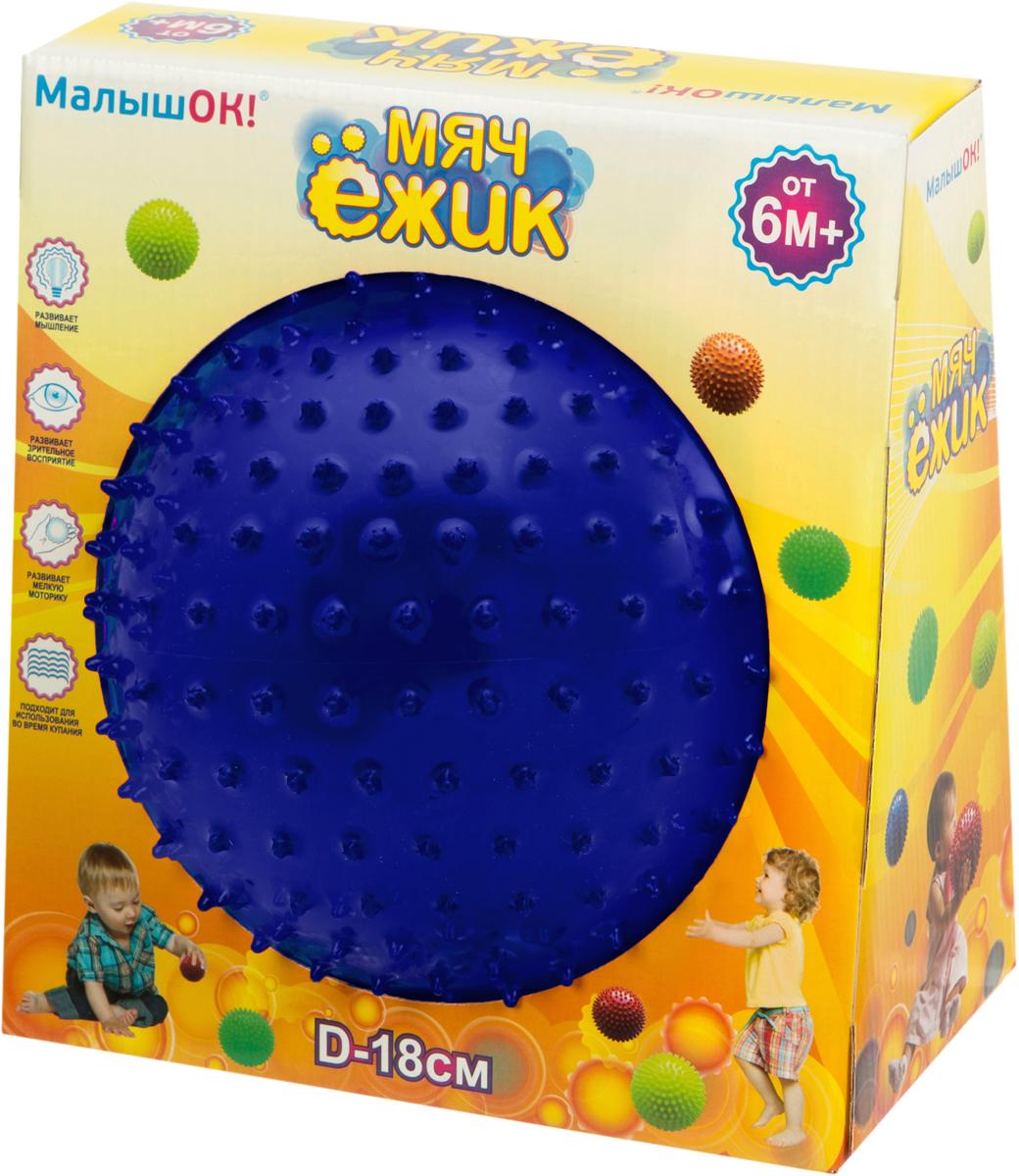 Альпина Пласт Мяч Ежик цвет синий, 18 см6022041032Мяч Ёжик - это увлекательная игрушка для детей в возрасте от 6 месяцев. Мяч отлично подходит для игры дома и в дошкольных учреждениях. Занятия всегда можно превратить в увлекательную, весёлую и полезную игру, которая способствует тренировке реакции, координации, развитию цветового и тактильного восприятия. • Изготовлен из экологически чистого, безопасного и прочного материала,• Способствует развитию зрительного восприятия и мелкой моторики,• Подходит для использования во время купания в ванной.