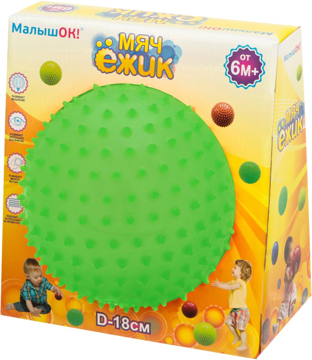 Альпина Пласт Мяч Ежик цвет зеленый, 18 см