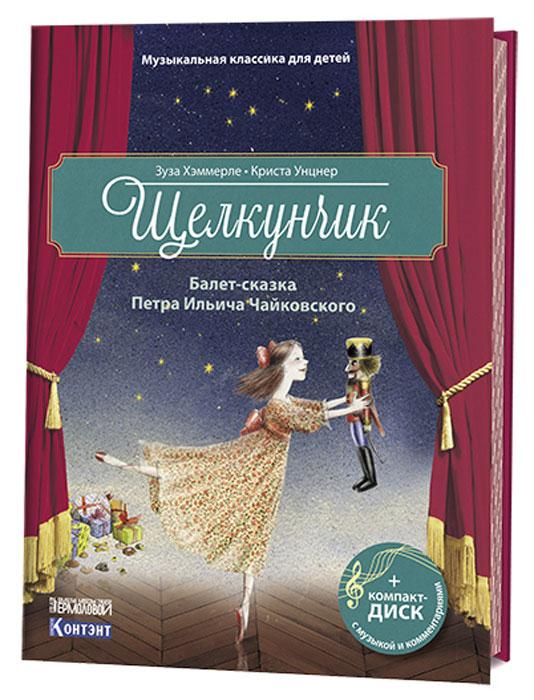 Щелкунчик. Балет-сказка Петра Ильича Чайковского (+ CD)