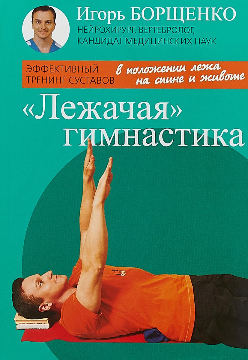 И. Борщенко Лежачая гимнастика