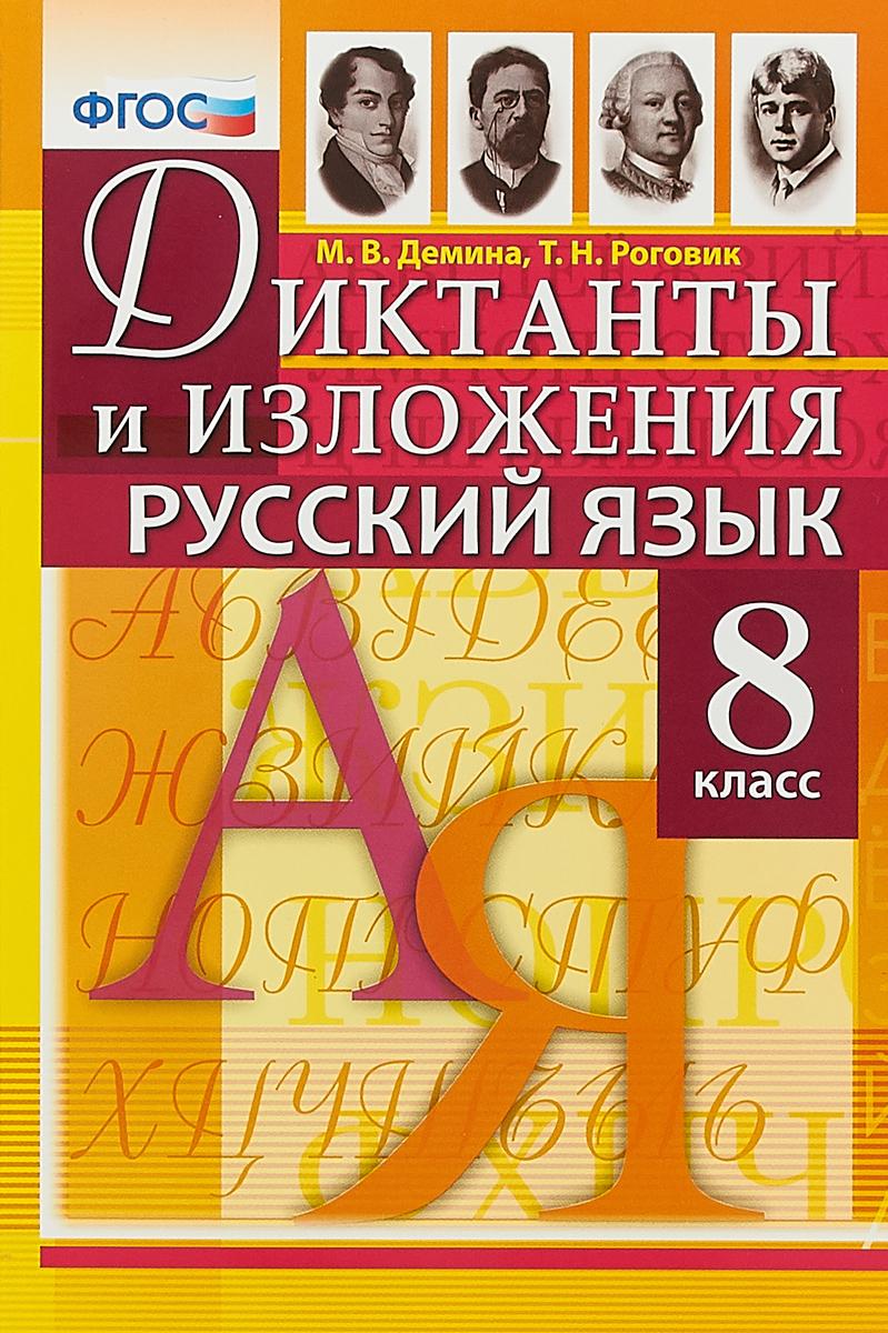 М. В. Демина, Т. Н. Роговик Русский язык. 8 класс. Диктанты и изложения коррекция знаний и умений по физике