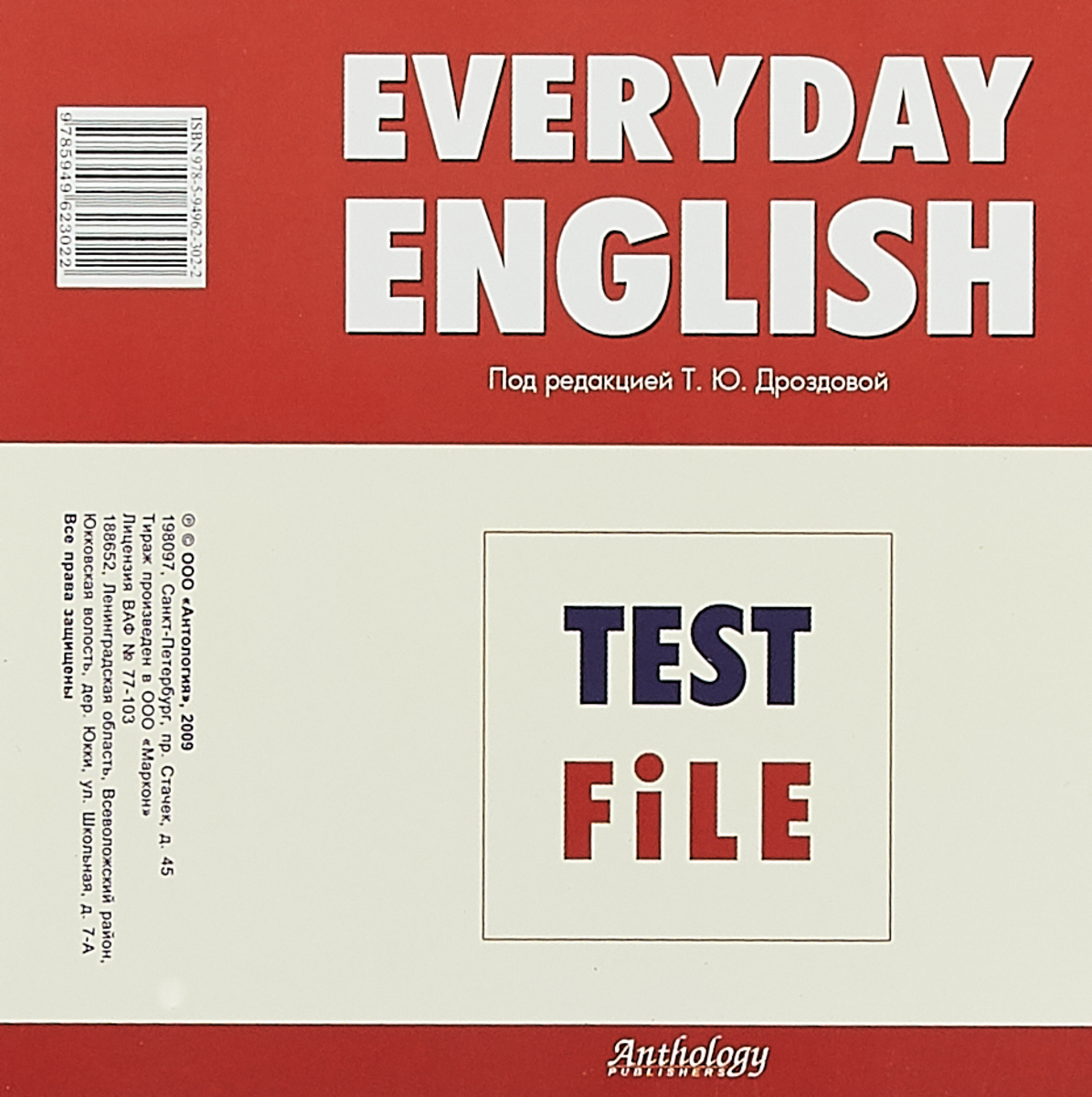 Everyday English: Test File (аудиокурс на CD) team up starter 1 test resource audio cd test maker cd rom