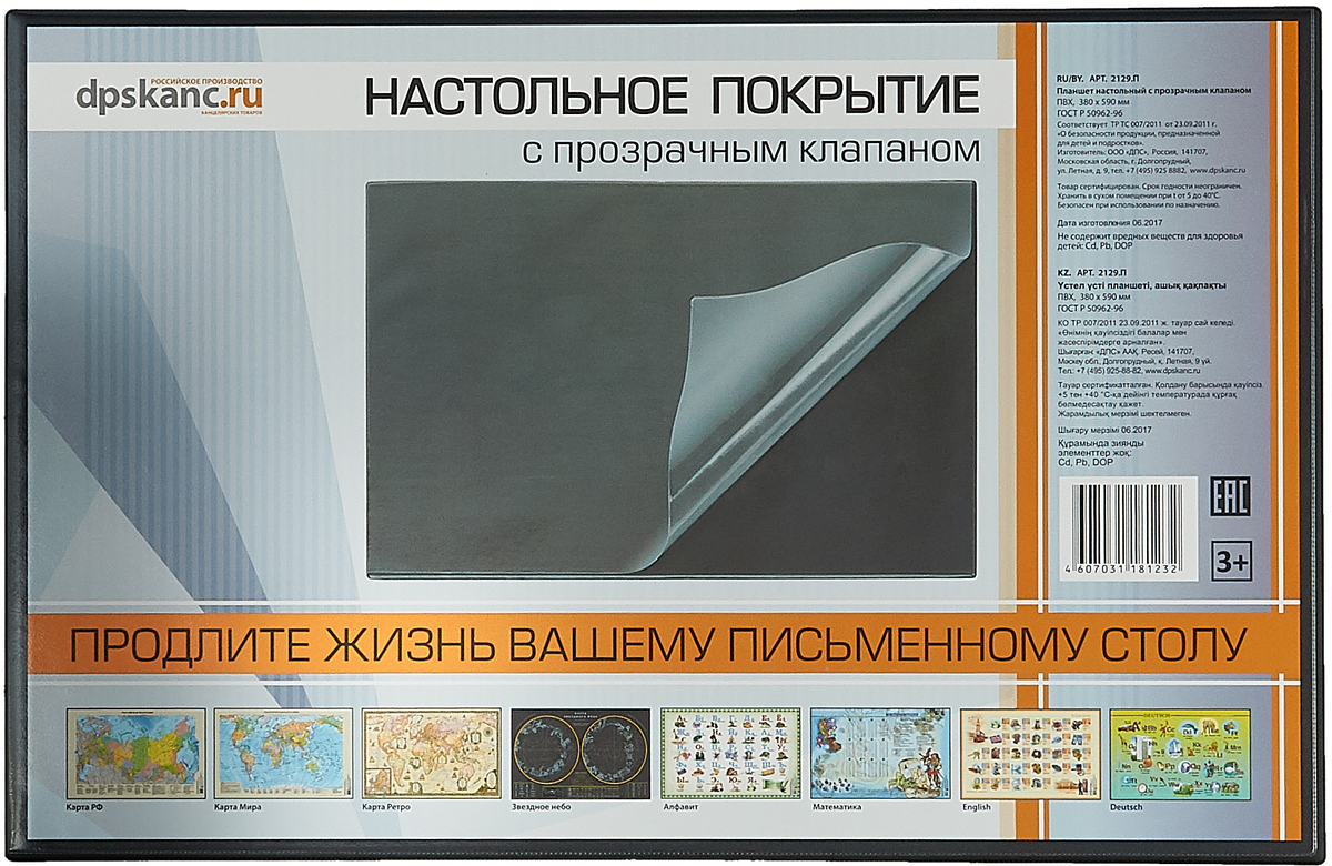 ДПС Настольное покрытие с карманом 38 х 59 см -  Аксессуары для труда