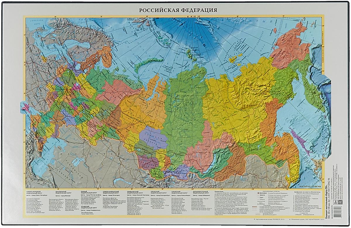 ДПС Настольное покрытие с картой России 38 х 59 см -  Аксессуары для труда
