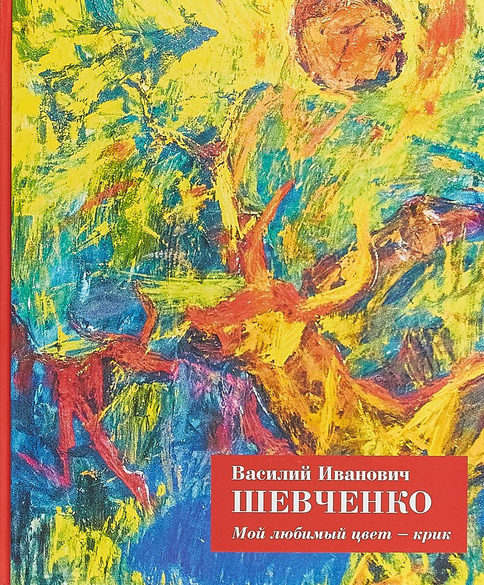 В. И. Шевченко Мой любимый цвет - крик василий яновский любовь вторая