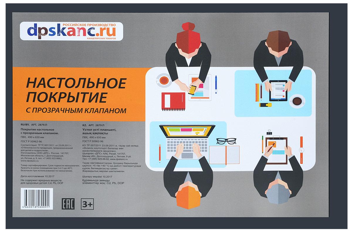 ДПС Настольное покрытие с карманом 49 х 65 см -  Аксессуары для труда