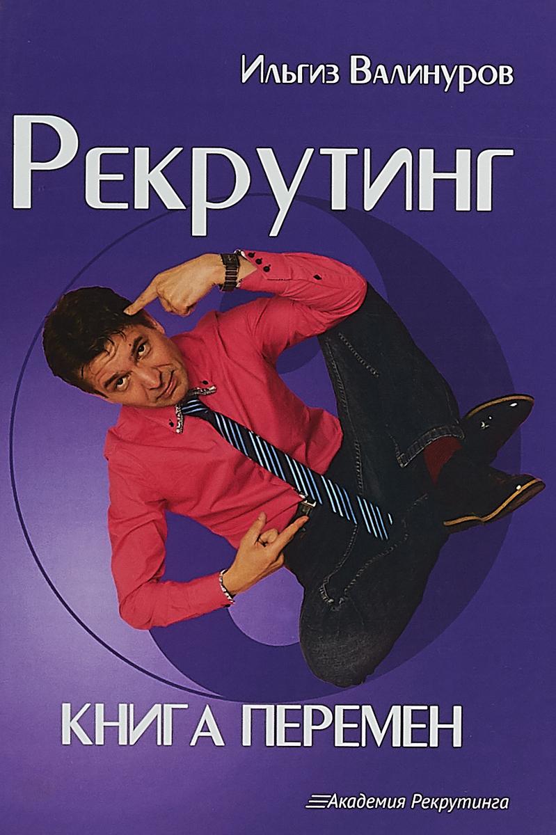 Ильгиз Вилинуров Рекрутинг. Книга перемен