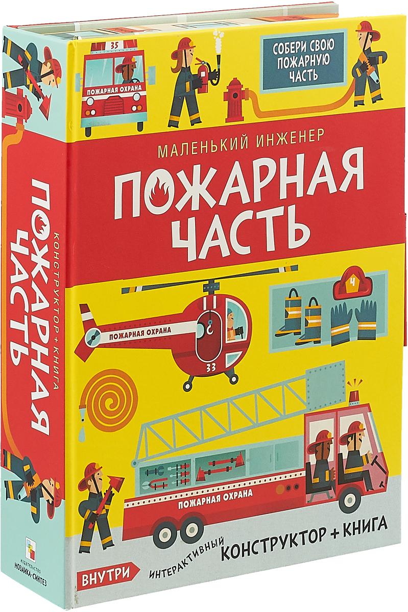 Маленький инженер. Пожарная часть. Комплект: конструктор + книга