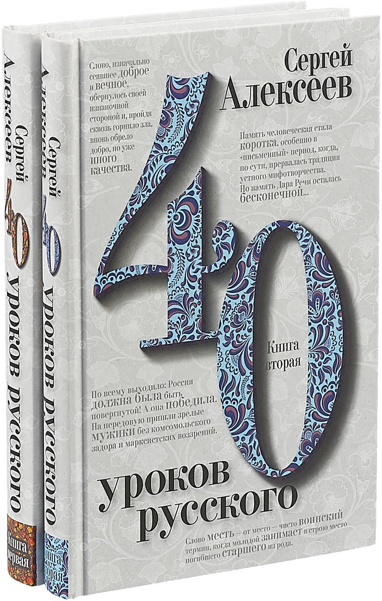 Zakazat.ru Сорок уроков русского. Комплект из двух книг. Алексеев С.Т.