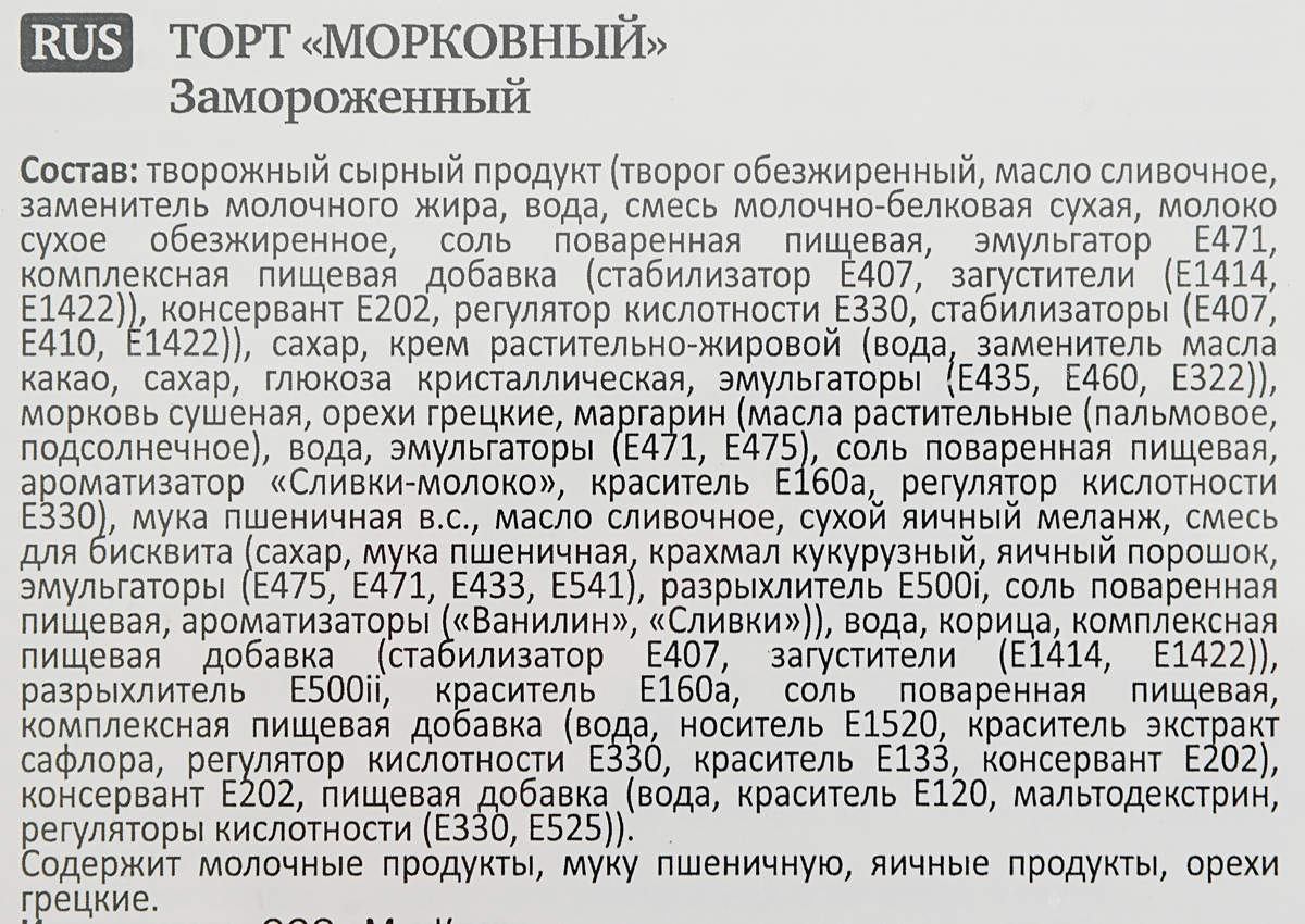 Cheeseberry Торт Морковный, 500 г.