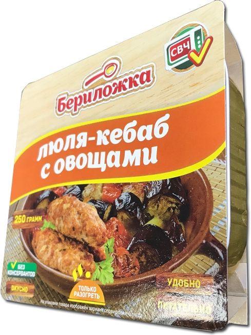 Бериложка Люля-кебаб с овощами, 250 г4607052762229Консервы мясорастительные, стерилизованные, натуральные 100%, без ГМО, без консервантов.
