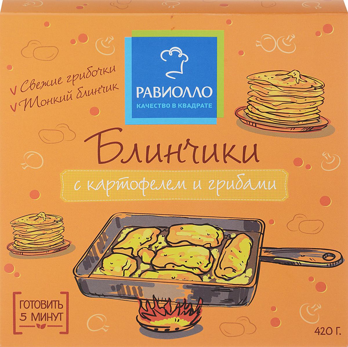 Равиолло Блинчики с картофелем и грибами, 420 г