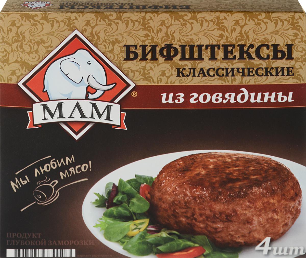 МЛМ Бифштексы Классические из говядины, 335 г