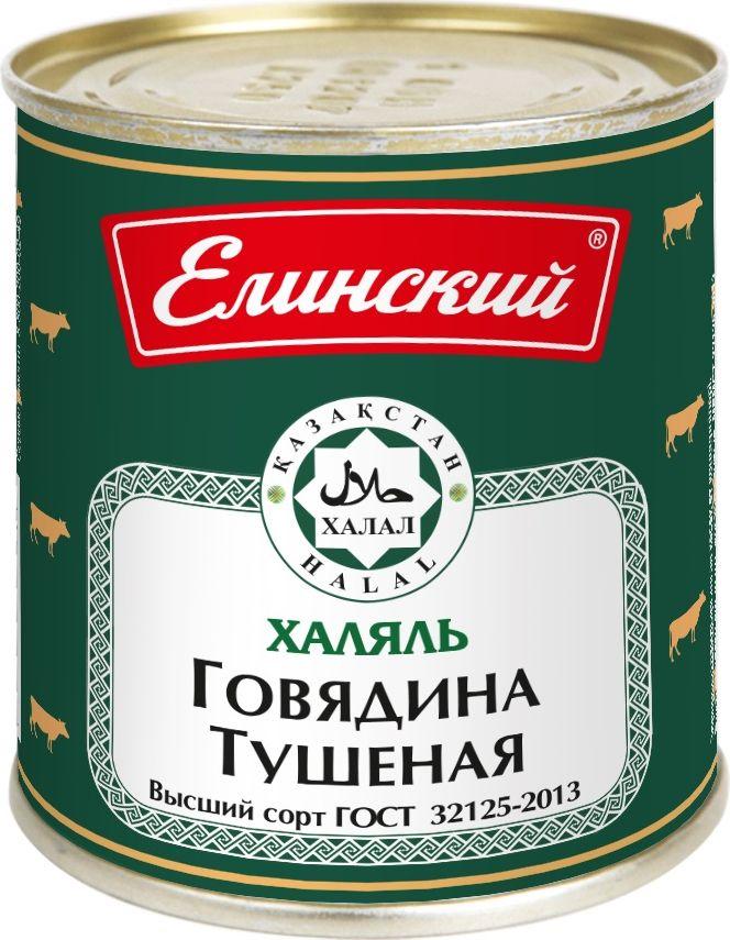 Елинский говядина тушеная халяль, 290 г