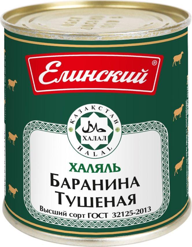 Елинский баранина тушеная халяль, 290 г