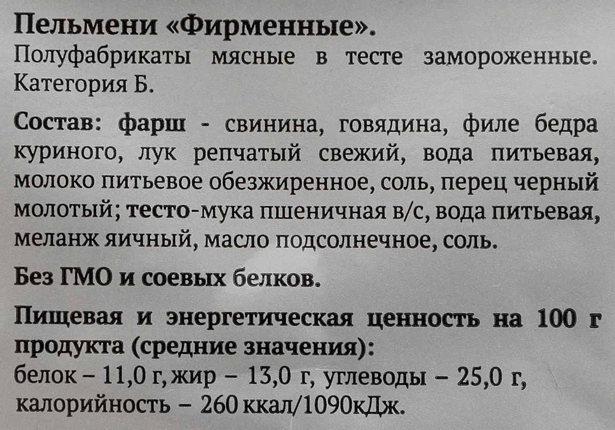 Сибирская коллекция Пельмени Фирменные, 800 г Sибирская коллекция